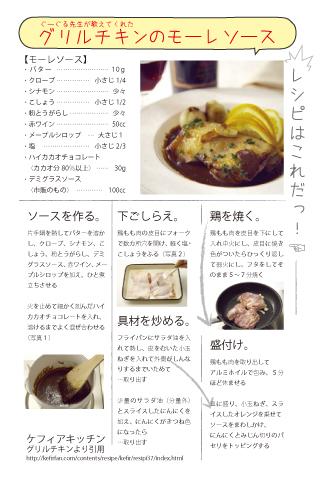 01レシピ
