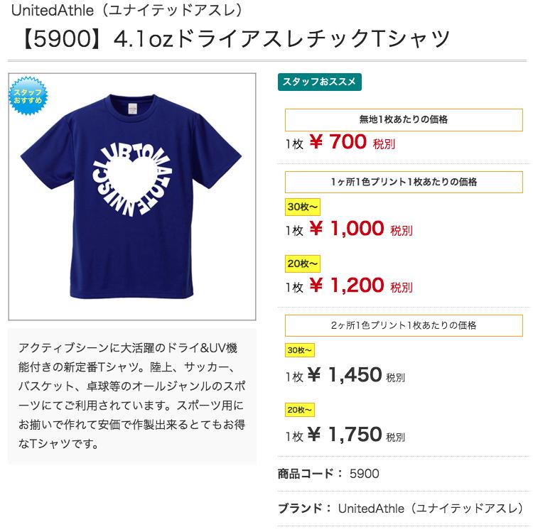 5900】4.1ozドライアスレチックTシャツ30枚1色印刷なら、1着あたり1,000円