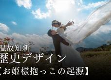 rekishi-title2