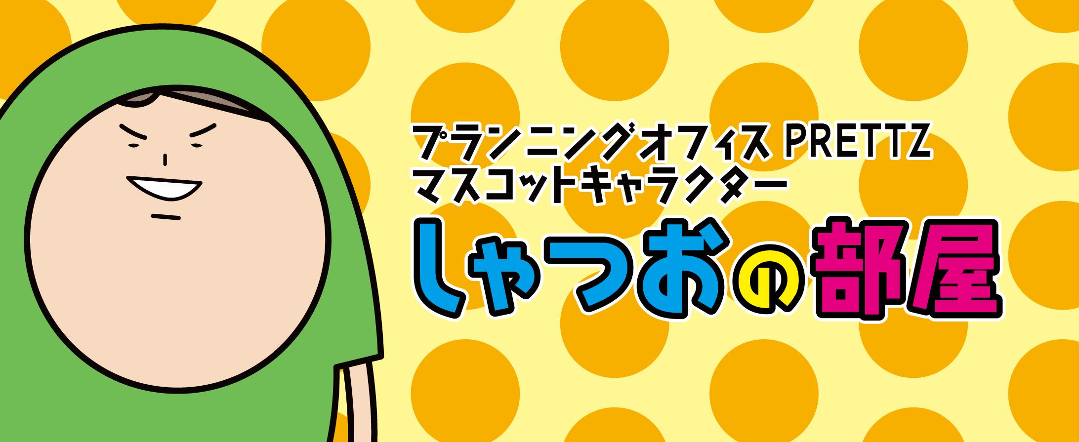 しゃつおの部屋(ブログ用)_top